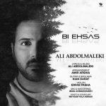 Ali Abdolmaleki Bi Ehsas علی عبدالمالکی بی احساس 150x150 دانلود آهنگ جدید علی عبدالمالکی بی احساس