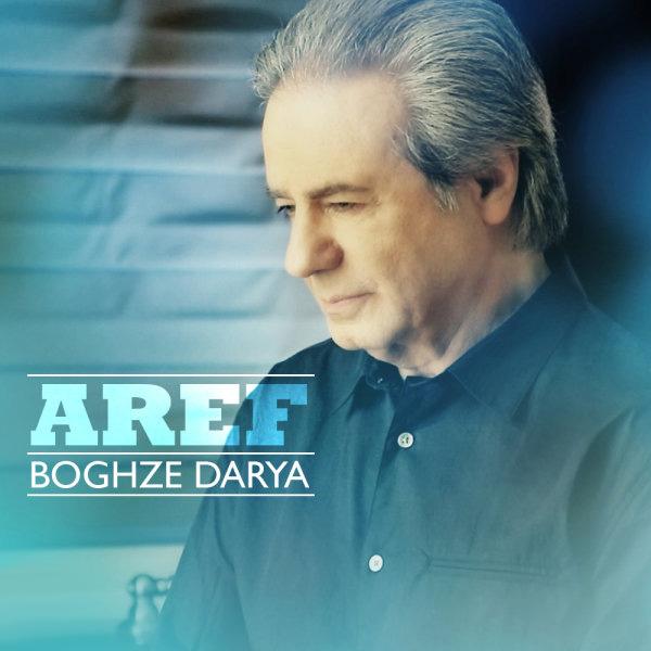 Aref Boghze Darya دانلود اهنگ جدید عارف اومدی بغض دریا دانلود آهنگ جدید عارف بغض دریا