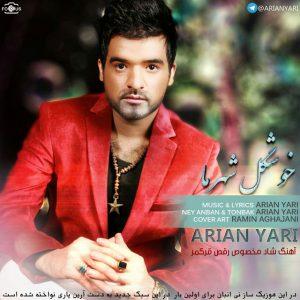 Arian Yari Khoshgele Shahre Ma آهنگ برای رقص 300x300 دانلود آهنگ جدید آرین یاری خوشگل شهر ما