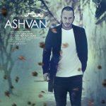 Ashvan Bade Man اشوان بعد من 150x150 دانلود آهنگ جدید اشوان بعد من