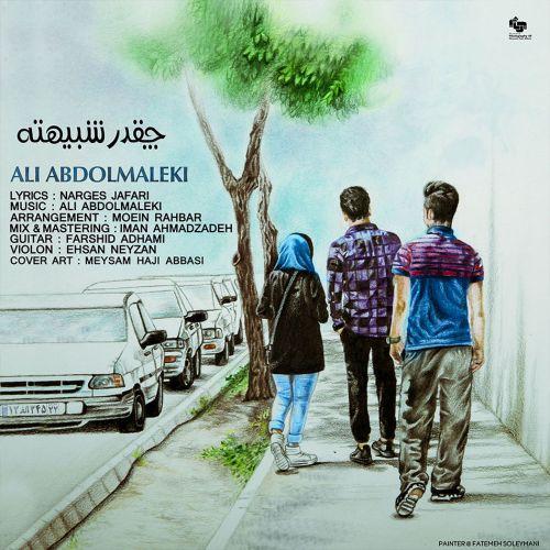 Cheghadr Shabihete علی عبدالمالکی چقدر شبیهته دانلود آهنگ جدید علی عبدالمالکی چقدر شبیهته