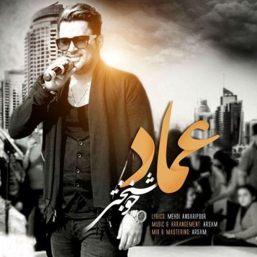 Emad Khoshbakhti دانلود آهنگ جدید عماد خوشبختی