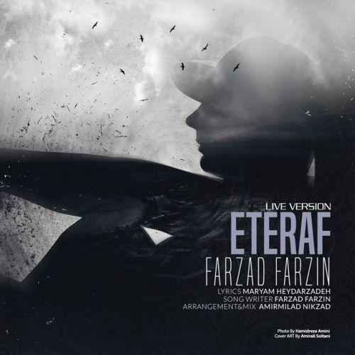 Farzad Farzin Eteraf فرزاد فرزین اعتراف دانلود آهنگ جدید فرزاد فرزین اعتراف