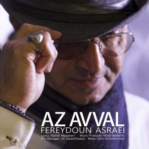 Fereydoun-Az-Avval_فریدون-آسرایی-از-اول