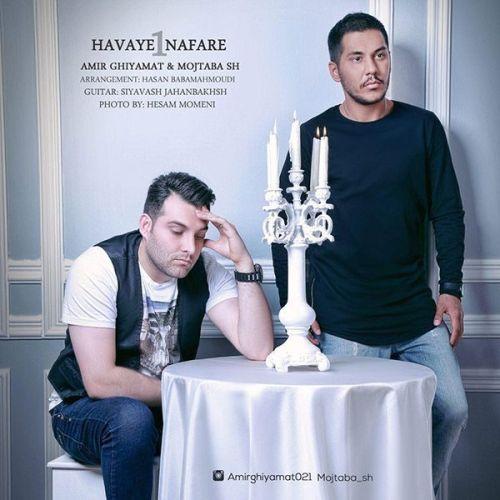 Ghiyamat Band Havaye Yek Nafare قیامت باند هوای یک نفره دانلود آهنگ جدید قیامت باند هوای یک نفره
