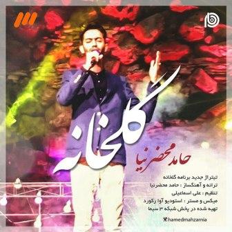 Hamed-Mahzarnia-Golkhane_حامد-محضرنیا-گلخانه