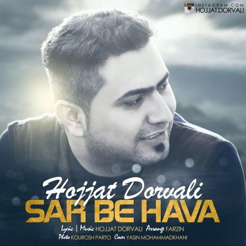 Hojjat Dorvali حجت درولی سربه هوا دانلود آهنگ جدید حجت درولی سربه هوا