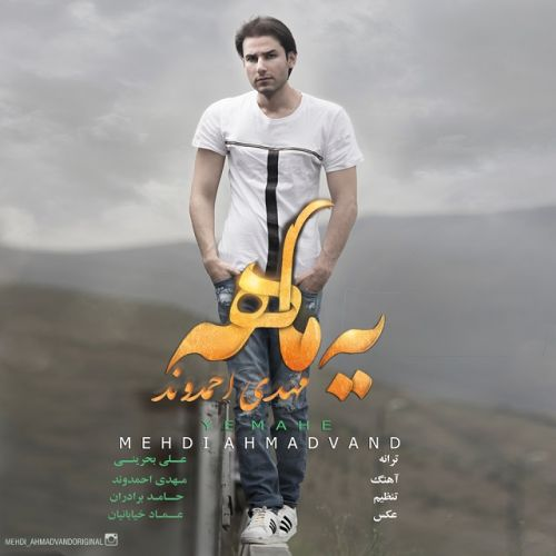 Mehdi-Ahmadvand-Ye-Mahe_مهدی-احمدوند-یه-ماهه