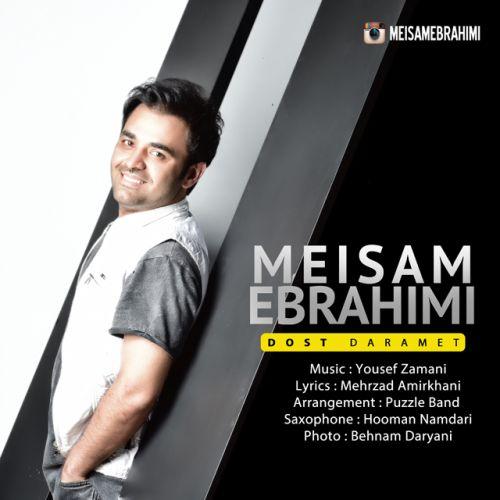 Meysam Ebrhaimi میثم ابراهیمی دوست دارمت دانلود آهنگ جدید میثم ابراهیمی دوست دارمت
