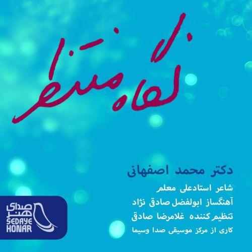 Mohammad-Esfahani-Negahe-Montazer_محمد-اصفهانی-نگاه-منتظر