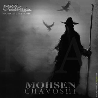 Mohsen-Chavoshi_آهای-خبر-نداری