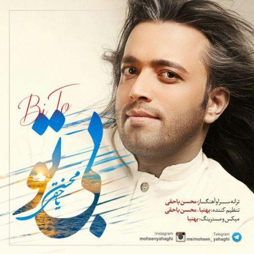 Mohsen Yahaghi Bi To دانلود آهنگ جدید محسن یاحقی بی تو