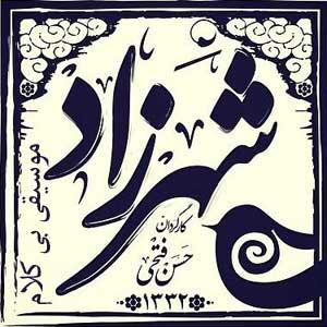 Music-Instrumental-Shahrzad-آهنگ-بی-کلام-موسیقی-شهرزاد