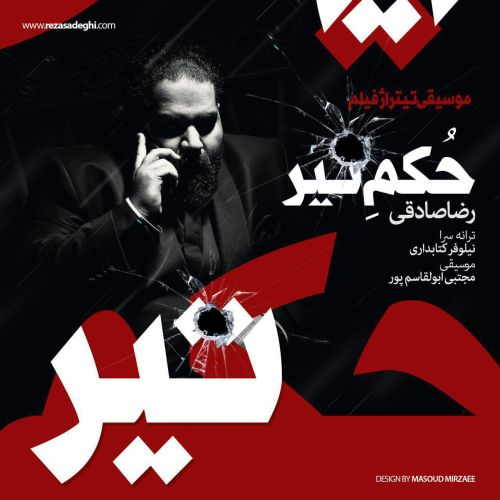 Reza-Sadeghi-Hokme-Tir_رضا-صادقی-حکم-تیر