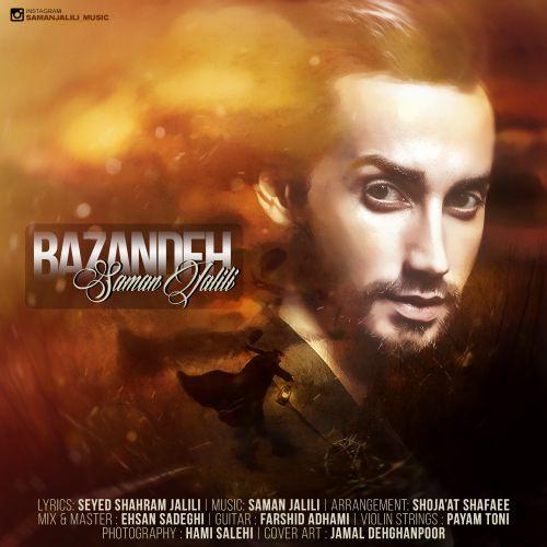 Saman-Jalili-Bazande_سامان-جلیلی-بازنده