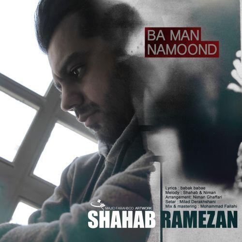 Shahab-Ramezan-Ba-Man-Namoond_شهاب-رمضان-با-من-نموند