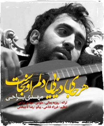 mehdi-yarrahi-مهدی-یراحی