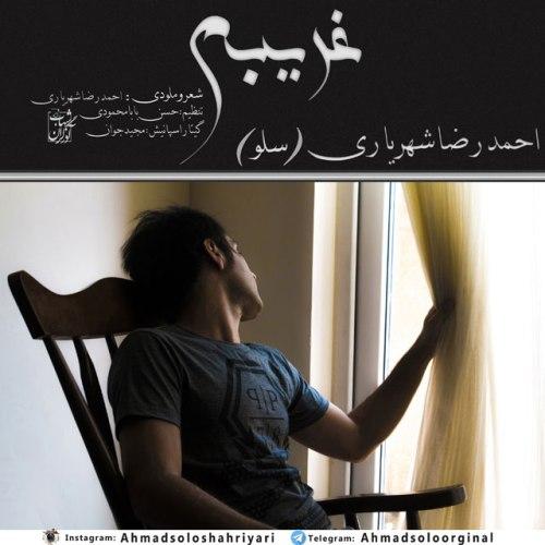Ahmad-Solo-Gharibeh_احمدرضا-شهریاری-غریبم