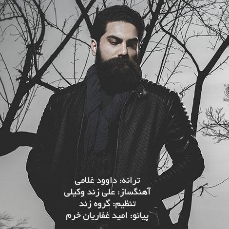 Ali-Zand-Vakili-Padari_علی-زند-وکیلی-پادری