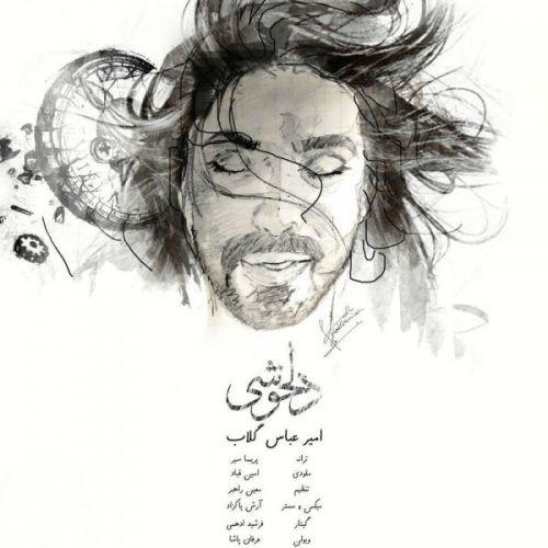 Amirabbas-Golab-Delkhoshi_امیر-عباس-گلاب-دلخوشی