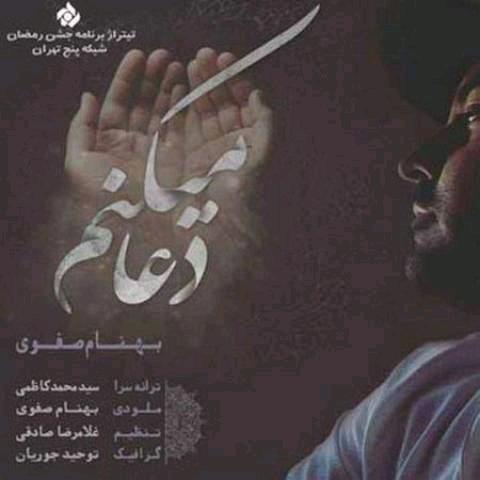 Behnam-Safavi-Doa-Mikonam_بهنام-صفوی-دعا-میکنم