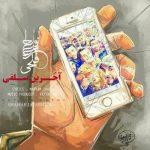 Fatta Fathi Akharin Selfi فتاح فتحی آخرین سلفی 150x150 دانلود آهنگ جدید فتاح فتحی آخرین سلفی