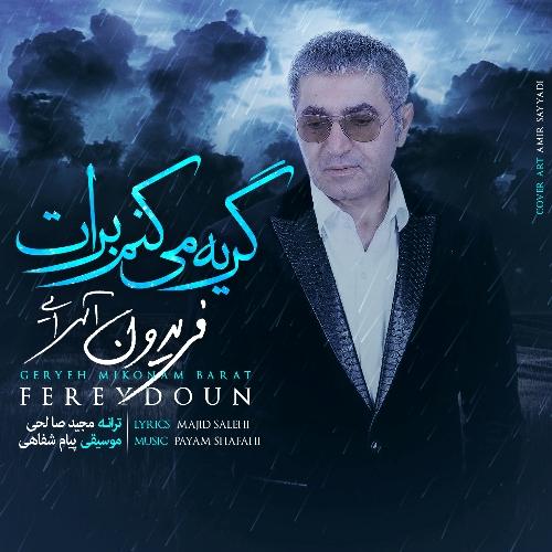 Fereydoun-Geryeh-Mikonam-Barat_فریدون-آسرایی-گریه-میکنم-برات