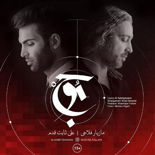 Mazyar-Fallahi-&-Ali-Sabetghadam-Mowj_مازیار-فلاحی-موج