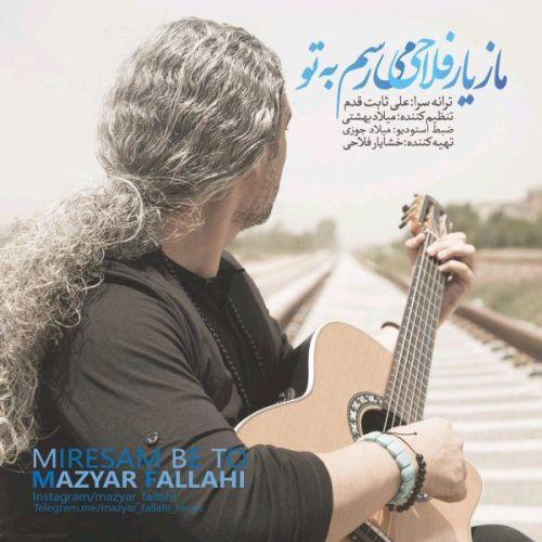 Mazyar-Fallahi-Miresam-Be-To_مازیار-فلاحی-میرسم-به-تو