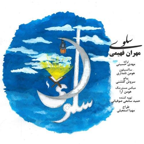 Mehran-Fahimi-Salva_مهران-فهیمی-سلوی