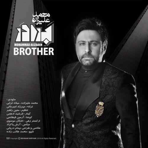 Mohammad-Alizadeh-Baraadar_محمد-علیزاده-برادر