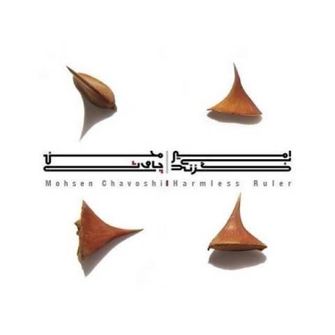 Mohsen-Chavoshi-Amire-Bi-Gazand_آلبوم-امیر-بی-گزند-محسن-چاوشی