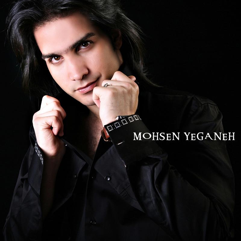 محسن-یگانه
