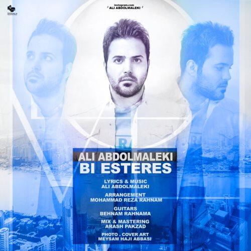 Ali-Abdolmaleki-Bi-Esteres_علی-عبدالمالکی-بی-استرس