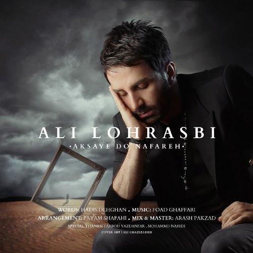Ali-Lohrasbi-Aksaye-Do-Nafareh_علی-لهراسبی-عکس-های-دو-نفره