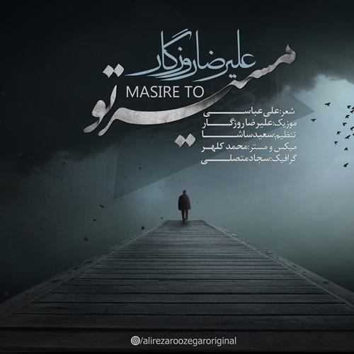 Alireza-Roozegar-Masire-To_علیرضا-روزگار-مسیر-تو