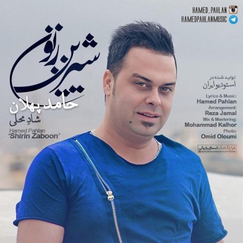Hamed-Pahlan-Shirin-Zaboon_حامد-پهلان-شیرین-زبون