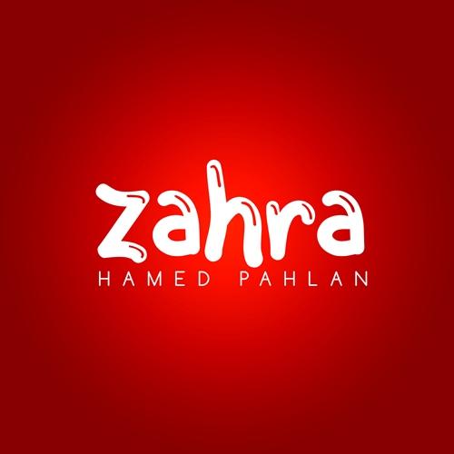 Hamed-Pahlan-Zahra_حامد-پهلان-زهرا