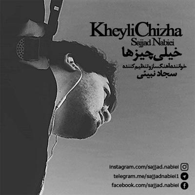 Kheyli-Chizha_خیلی-چیزها