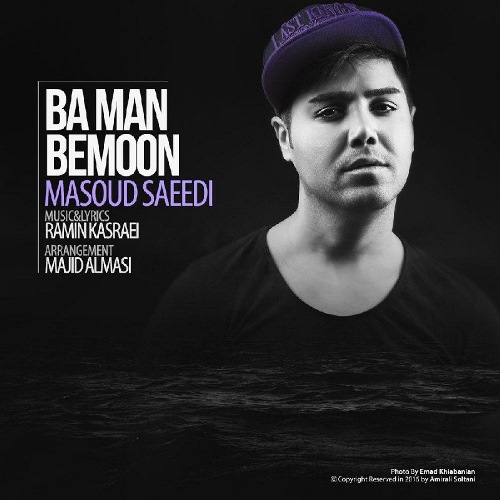 Masoud-Saeedi-Ba-Man-Bemoon_مسعود-سعیدی-با-من-بمون