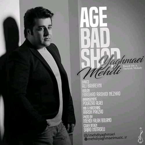 Mehdi-Yaghmaei-Age-Bad-Shod_مهدی-یغمایی-اگه-بد-شد