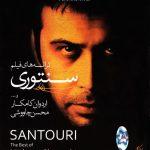 Mohsen Chavoshi santoori سنتوری محسن چاوشی 150x150 دانلود آهنگ محسن چاووشی خیانت