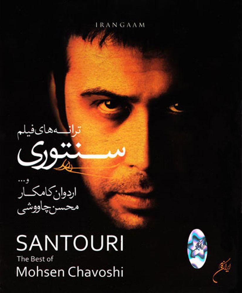 Mohsen-Chavoshi-santoori_سنتوری-محسن-چاوشی