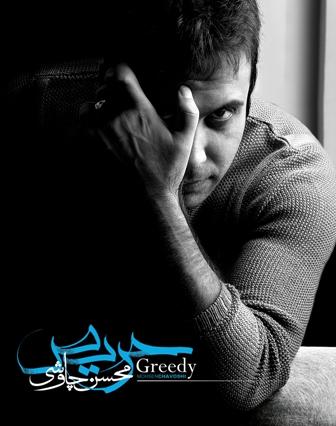 Mohsen-Chavoshi_محسن-چاوشی