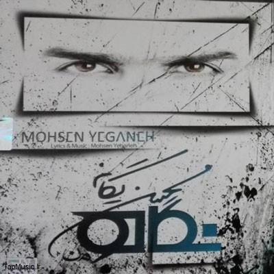 Mohsen-Yeganeh-Khatereh-Bazi_محسن-یگانه-خاطره-بازی