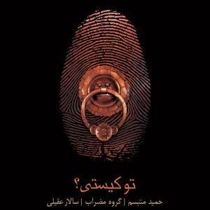 Salar-Aghili-To-Kist_آلبوم-سالار-عقیلی-تو-کیستی