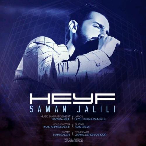 Saman-Jalili-Heyf_سامان-جلیلی-حیف