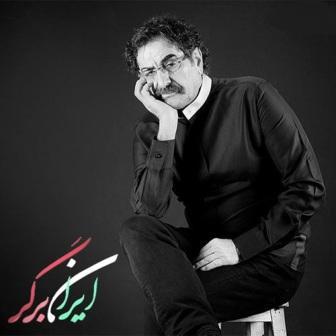 Shahram-Nazeri-Iran-Burger_شهرام-ناظری-ایران-برگر
