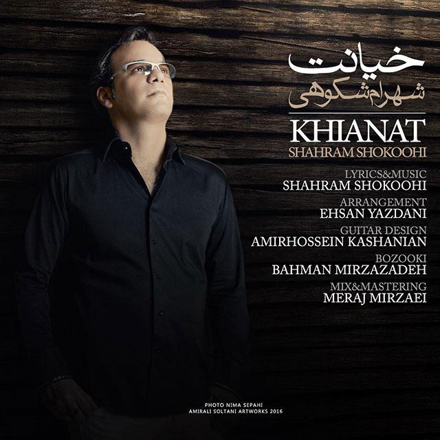 Shahram-Shokoohi-Khianat_شهرام-شکوهی-خیانت