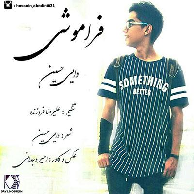 دایی-حسین